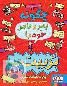 کتاب داستان